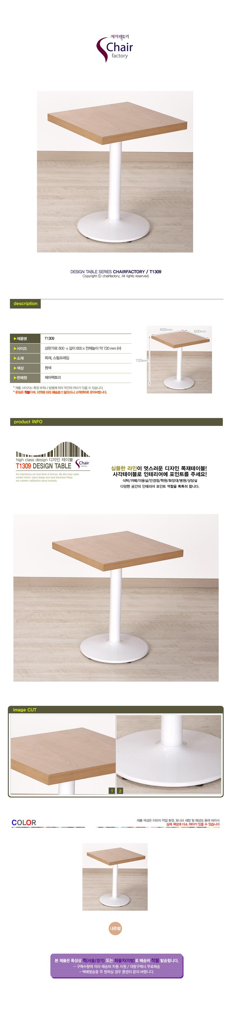 T1309 디자인테이블-목재테이블-사이드테이블-바보사랑
